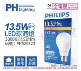 PHILIPS飛利浦 LED 13.5W 3000K 黃光 E27 全電壓 球泡燈 _ PH520323