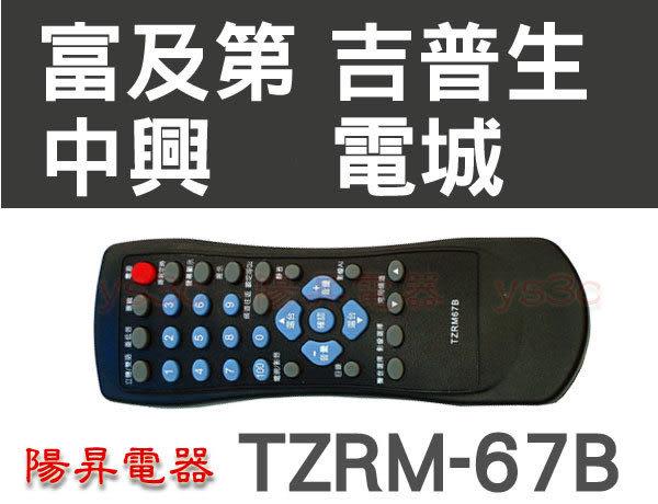 Frigidaire富及第 Gibson吉普生 CHUNGHSIN中興 DENSTAR電城電視遙控器 TZRM-67B