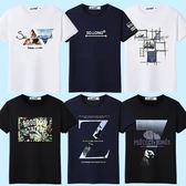 夏季男士短袖t恤青少年圓領半袖韓版體恤修身衣服打底衫潮流上衣梗豆物語