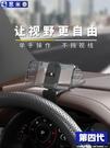 車載支架 車支架儀表臺導航後視鏡車用固定車上直視駕駛盤支撐架 【618特惠】