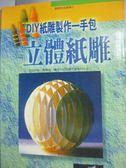 【書寶二手書T8/美工_ZHT】立體紙雕-DIY包裝製作一手包
