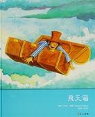 (二手書)飛天箱