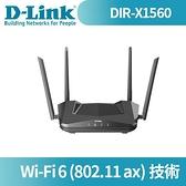 D-LINK 友訊 DIR-X1560 AX1500 Wi-Fi 6雙頻無線路由器【限時下殺↘省$200】