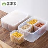 便當盒 冰箱食物保鮮盒家用分格儲物盒廚房食品盒子塑料透明收納盒