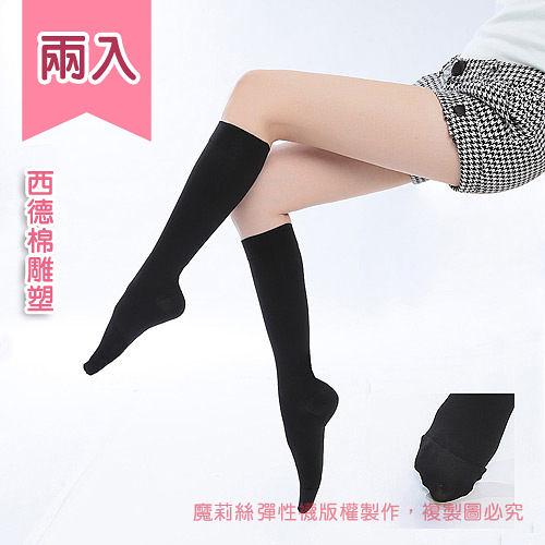 買一送一.魔莉絲西德棉超重織560丹兩雙.不透膚霧面.小腿襪顯瘦腿襪壓力襪靜脈曲張襪