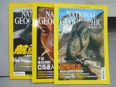 【書寶二手書T6/雜誌期刊_PPG】國家地理雜誌_2003/3+8+12月_共3本合售_恐龍復活等