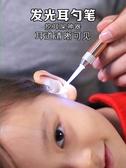 掏耳神器 兒童帶燈挖耳勺掏耳神器寶寶發光耳勺小孩采扣耳屎挖淘耳朵屎鑷子 雙11