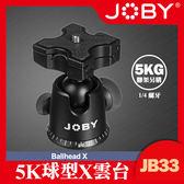 【5KG球型雲台】BH2 金剛爪 5K X雲台 Arca快拆板 JOBY 適用單眼相機 ( JB8 套組內附雲台) 裸裝