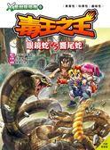 X萬獸探險隊(9):毒王之王 眼鏡蛇VS響尾蛇
