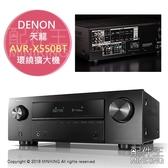 日本代購 空運 DENON 天龍 AVR-X550BT AV環繞擴大機 5.2聲道 日規