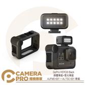◎相機專家◎ GoPro HERO8 Black 媒體模組 AJFMD-001 + 燈光模組 ALTSC-001 套組 公司貨