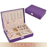 (中秋大放價)首飾盒皮革帶鎖公主歐式木質手飾品耳釘耳環珠寶收納盒簡約