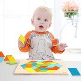 形狀拼圖積木1-6周歲早教大腦益智力兒童玩具【奈良優品】