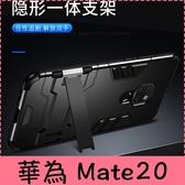 【萌萌噠】華為Mate20 Mate20pro Mate20X 變形盔甲保護套鋼鐵人馬克戰衣全包帶支架矽膠套手機殼