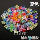 魚缸裝飾 亞克力水晶石頭 塑料彩色石頭 玻璃珠 水培裝飾顆粒 陶粒水培 城市玩家