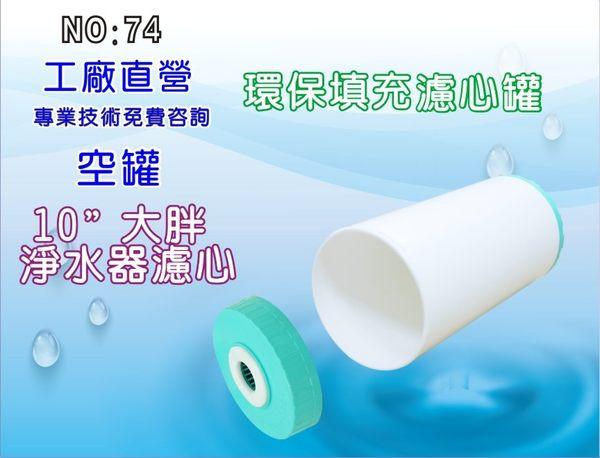 【龍門淨水】10英吋大胖環保填充空罐濾心.淨水器.水塔過濾器.快速過濾.水材料(貨號74)