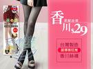 (特價) 香川 果酸超彈性透明褲襪  1雙