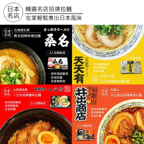 日本進口拉麵