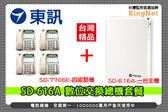 【台灣安防】監視器 東訊 SD-616A 數位交換機 總機x1台 + SD-7706E 6鍵式數位來電顯示話機x4台