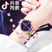 成人手錶 抖音同款網紅星空手錶男女士時尚潮流防水女學生韓版簡約2018新款 雙12提前購