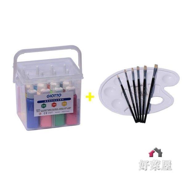 染料意大利進口幼兒可水洗顏料 兒童手指畫顏料 水粉無毒顏料HLW 交換禮物