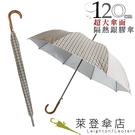 雨傘 陽傘 萊登傘 抗UV 自動直傘 大傘面120公分 防曬 Leotern 米白細格