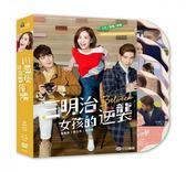 三明治女孩的逆襲 DVD  5片裝    OS小舖