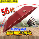 【為保品質~限宅配!只做加購!】56吋新款超級無敵大傘面自動四人雨傘【五色可選-請備註顏色】