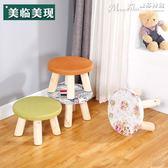 熱銷換鞋椅小凳子實木家用小椅子時尚換鞋凳圓凳成人沙發凳矮凳子創意小板凳  LX曼莎時尚