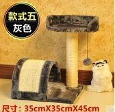 貓跳台 貓爬架貓窩貓樹劍麻繩貓抓柱貓跳臺大型貓架子抓板貓咪用品貓玩具-凡屋