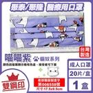 聚泰 聚隆 雙鋼印 成人醫療口罩 (貓奴系列-喵喵紫) 20入/盒 (台灣製造 CNS14774) 專品藥局【2017914】