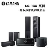 YAMAHA 山葉 RX-V6A+NS-F160+NS-P160+NS-SW050 貝多芬家庭劇院喇叭組【公司貨保固】