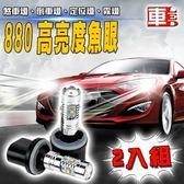 車的LED系列 880 魚眼 5LED 白光 25W (雙入組)