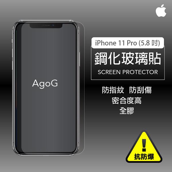保護貼 玻璃貼 抗防爆 鋼化玻璃膜 iPhone 11 Pro (5.8吋)  螢幕保護貼