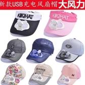 成人大風力風扇帽學生帶風扇的帽子透氣釣魚2020新款旅游包郵網帽 【快速出貨】