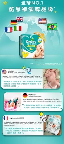 幫寶適 超薄乾爽嬰兒紙尿褲 M 64片x3包/箱 (紙尿片/紙尿褲/黏貼型尿布) /Pampers