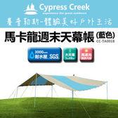 丹大戶外【Cypress Creek】賽普勒斯 500*800 天幕帳(不含營柱)藍色 CC-TA001B