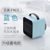 微型冷氣機迷你小空調制冷風扇微型學生宿舍水冷車載便攜式USB移動 FR10567『俏美人大尺碼』