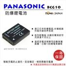 ROWA 樂華 FOR Panasonic 國際牌 DMW-BCG10 BCG10 電池 原廠充電器可用 全新 保固一年 TZ6 TZ7 TZ8 ZS7