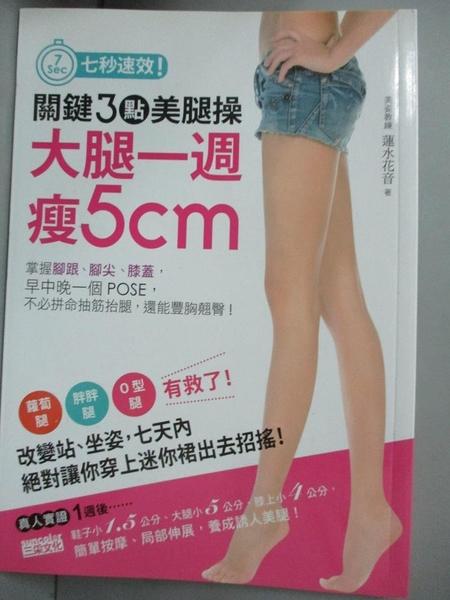 【書寶二手書T6/美容_GKV】關鍵3點美腿操大腿一週瘦5cm_蓮水花音