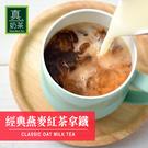 歐可-真奶茶 經典燕麥紅茶拿鐵(8包/盒)