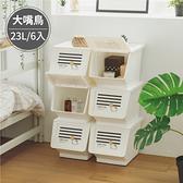 收納櫃 收納 衣櫃 玩具收納【R0195-A】黑條紋白底Kitty大嘴鳥整理箱23L(6入) MIT台灣製 樹德 完美主義