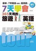 7天學會365天用的旅遊英語