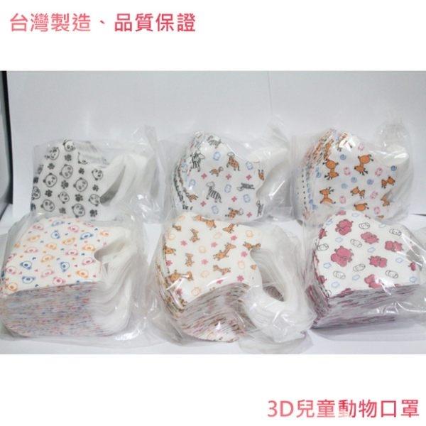 台灣製造♥MIT♥品質保證♥3D動物立體兒童不織布口罩 【50入】(多款可選)