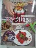 【書寶二手書T5/餐飲_EZC】百變燜燒罐料理_王佳萱