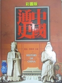 【書寶二手書T9/歷史_XGG】彩圖版-中國通史_戴逸