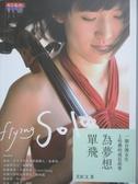 【書寶二手書T6/傳記_NIK】為夢想單飛-一個台灣女生上哈佛的成長故事_尤虹文