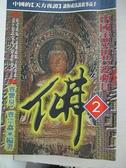 【書寶二手書T1/一般小說_C6C】中國靈異總動員-佛_曹寶泉 編