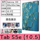 【萌萌噠】三星 Tab S5e (10.5吋) T720 T725 彩繪多折保護套 側翻皮套 卡通塗鴉 三折支架  平板套