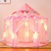 兒童帳篷六角超大公主城堡室內外寶寶游戲房子玩具屋女孩生日禮物FA 雙12快速出貨九折下殺